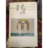 """Журнал """"Иностранная Литература"""", 10/ 1990"""