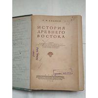 В. И. Абдиев История Древнего Востока