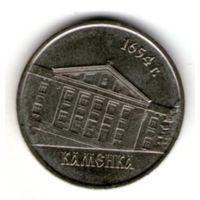 Приднестровье 1 рубль.2014 года. Каменка .