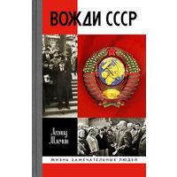 Леонид Млечин. Вожди СССР