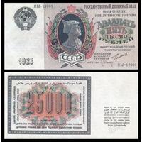 [КОПИЯ] 25 000 рублей 1923 с водяным знаком
