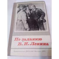 По заданию В.И. Ленина 1971г