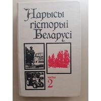 Нарысы Гiсторыi Беларусi. Цена договорная. Торг уместен.