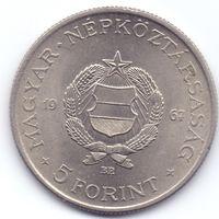 Венгрия, 5 форинтов 1967 года.