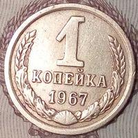 1 копейка 1967 г.
