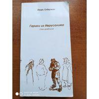 Гарики из Иерусалима (три дневника) с рисунками Якова Блюмина. Игорь Губерман.