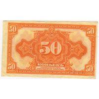 50 копеек 1918 (1920) года Временное правительство Дальнего Востока Медведев XF 2