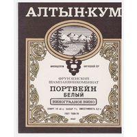 Винная этикетка Алтын-кум Киргизия