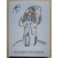 """М. Башлакоў, М. Барздыка """"Палын. Чарнобыль"""". Паэтычна-графічны дыялог. На бел., рус. і англ. мовах"""