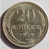 20 коп 1929 штемпельная 3-я