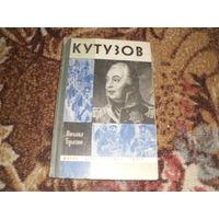 """М.Брагин """"Кутузов""""(ЖЗЛ)."""