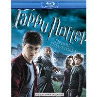 Гарри Поттер и Принц-полукровка (Blu-Ray)