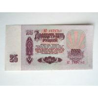 25 рублей 1961 aUNC серия АГ - из первых Сиреневая бумага