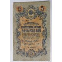 5 рублей 1909 года. УБ-418