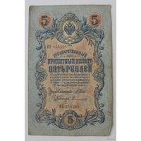 5 рублей 1909 года. ИЕ 954205