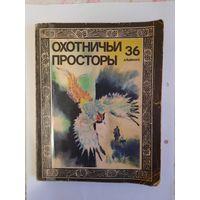 Альманах Охотничьи просторы N 36 1979год
