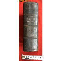 Минские Епархиальные ведомости 1884 год кожаный корешек тиснение