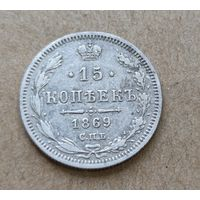15 копеек 1869 год