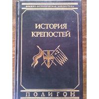Яковлев - История крепостей