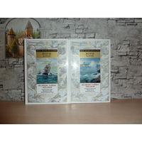 Жорж Блон.Великие тайны океанов.Комплект из 2 книг.САМОВЫВОЗ!!!