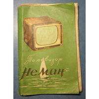 """Паспорт к телевизору """" Неман"""". 1962 г.в. С вкладышем-гарантией на трубку приёмную телевизионную  ."""