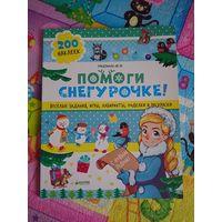 Новогодняя тетрадь Помоги Снегурочке