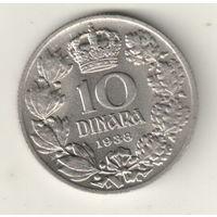 Югославия 10 динар 1938