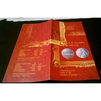 Буклет к монете Аладова (возможен обмен на монеты)