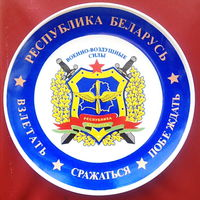 "Тарелка декоративная ""ВВС РБ"", скидка - 20%"