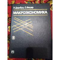 Книга Макроэкономика