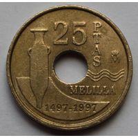 Испания, 25 песет 1997 г. (Мелилья).