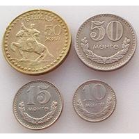 Монголия, комплект монет: 1 тугрик 1971, 10 и 50 мунгу 1980, 15 мунгу 1970 года