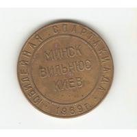 """Медаль """"Юбилейная спартакиада 1969г. """""""