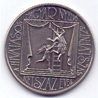 Венгрия, 100 форинтов 1990 года. Театр. Тираж 5000 экз.