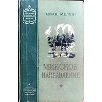 МИНСКОЕ НАПРАВЛЕНИЕ, Иван Мележ, 1956 г.