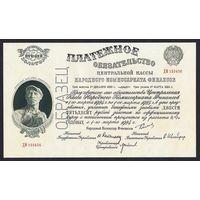 [КОПИЯ] Платёжное обязательство 250 рублей золотом 1923г.