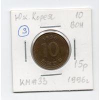 10 вон Южная Корея 1996 года (#3)