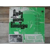 Ленинградский джаз-оркестр. Худ. рук. и дирижер И. Вайнштейн - Ты пришла из мечты - Мелодия, ЛЗГ - 1973 г.