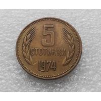 5 стотинок 1974 Болгария #08