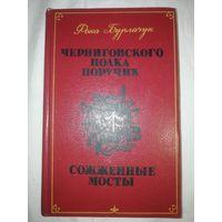 """Ф.Бурлачук """"Черниговского полка поручик"""",  """"Сожженные мосты"""" 1985 г."""