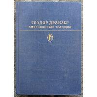 Американская трагедия. Теодор Драйзер. Серия Библиотека классики.