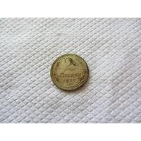2 копейки 1928 бронза