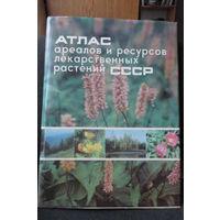 Атлас ареалов и ресурсов лекарственных растений СССР (формат А2)