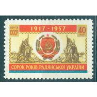 1957. 2007. 40 лет Украинской ССР **