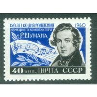 1960. 2337. 150-летие со дня рождения Роберта Шумана **