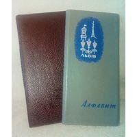 Телефонная записная книжка Алфавит СССР