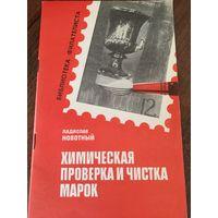 Химическая проверка и чистка марок