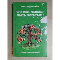 """Книга """"Что вам мешает быть богатым"""" (бонус при покупке моего лота от 5 рублей)"""