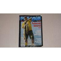 Рыболов 2004 #  5