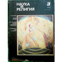 "Журнал ""Наука и религия"", No03, 1992 год"
